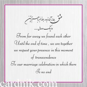 متن کارت عروسی 66