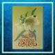 کارت پستال حضرت زهرا کد 002
