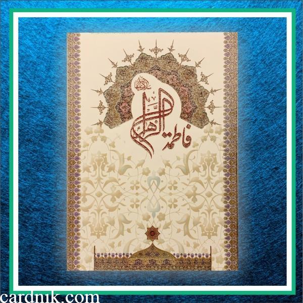 کارت پستال حضرت فاطمه زهرا (س)