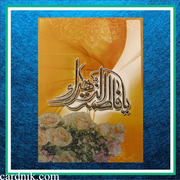 کارت پستال حضرت فاطمه زهرا کد 60