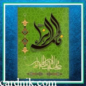 کارت پستال حضرت فاطمه زهرا (س) کد67 سبز