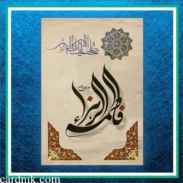 کارت پستال حضرت فاطمه زهرا (س) کد 67 نقرهای