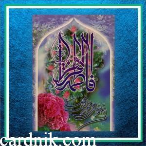 کارت پستال حضرت فاطمه زهرا (س) کد 907