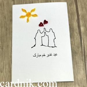 کارت پستال عید غدیر کد 1010